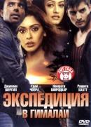 Смотреть фильм Экспедиция в Гималаи онлайн на KinoPod.ru бесплатно