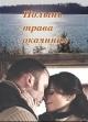 Смотреть фильм Полынь – трава окаянная онлайн на Кинопод бесплатно