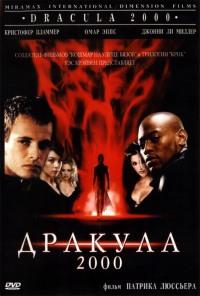 Смотреть Дракула 2000 онлайн на Кинопод бесплатно