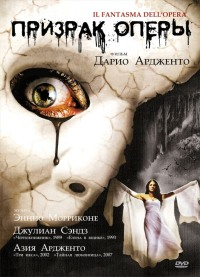 Смотреть Призрак оперы онлайн на Кинопод бесплатно