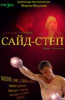 Смотреть фильм Сайд-степ онлайн на Кинопод бесплатно