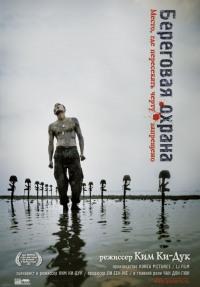 Смотреть Береговая охрана онлайн на Кинопод бесплатно
