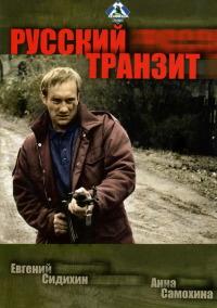Смотреть Русский транзит онлайн на Кинопод бесплатно