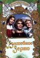 Смотреть фильм Волшебное зерно онлайн на Кинопод бесплатно