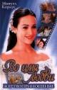 Смотреть фильм Во имя любви онлайн на Кинопод бесплатно