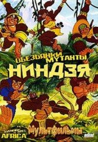 Смотреть Обезьянки мутанты ниндзя онлайн на Кинопод бесплатно