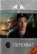 Смотреть фильм Перехват онлайн на KinoPod.ru бесплатно