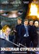 Смотреть фильм Белая стрела онлайн на Кинопод бесплатно