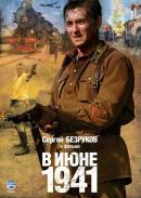 Смотреть фильм В июне 1941 онлайн на Кинопод бесплатно