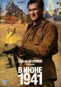 Смотреть В июне 1941 онлайн на Кинопод бесплатно