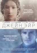 Смотреть фильм Джейн Эйр онлайн на Кинопод бесплатно