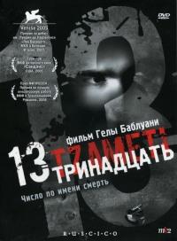 Смотреть Тринадцать онлайн на Кинопод бесплатно