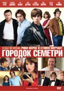 Смотреть фильм Городок Семетри онлайн на KinoPod.ru платно