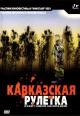 Смотреть фильм Кавказская рулетка онлайн на Кинопод бесплатно