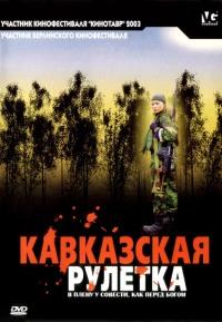 Смотреть Кавказская рулетка онлайн на Кинопод бесплатно