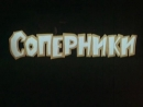 Смотреть фильм Соперники онлайн на KinoPod.ru бесплатно