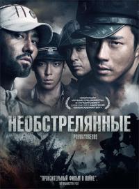 Смотреть Необстрелянные онлайн на Кинопод бесплатно