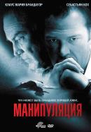 Смотреть фильм Манипуляция онлайн на KinoPod.ru бесплатно