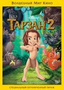 Смотреть фильм Тарзан 2 онлайн на Кинопод бесплатно