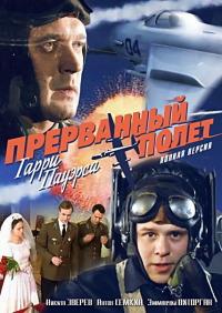 Смотреть Холодная война: Прерванный полёт Гарри Пауэрса онлайн на Кинопод бесплатно