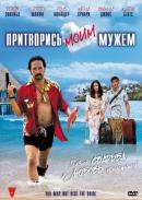Смотреть фильм Притворись моим мужем онлайн на KinoPod.ru бесплатно