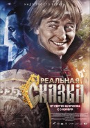 Смотреть фильм Реальная сказка онлайн на KinoPod.ru платно