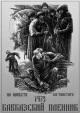 Смотреть фильм Кавказский пленник онлайн на Кинопод бесплатно
