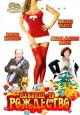 Смотреть фильм Наконец-то Рождество онлайн на Кинопод бесплатно