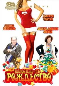 Смотреть Наконец-то Рождество онлайн на Кинопод бесплатно