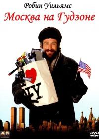 Смотреть Москва на Гудзоне онлайн на Кинопод бесплатно