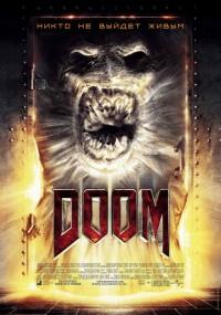Смотреть Doom онлайн на Кинопод бесплатно