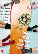 Смотреть фильм Шесть жен Генри Лефэя онлайн на KinoPod.ru бесплатно