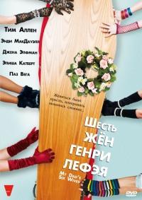 Смотреть Шесть жен Генри Лефэя онлайн на Кинопод бесплатно