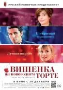 Смотреть фильм Вишенка на новогоднем торте онлайн на KinoPod.ru бесплатно