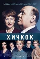 Смотреть фильм Хичкок онлайн на Кинопод бесплатно
