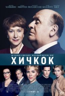 Смотреть фильм Хичкок онлайн на KinoPod.ru платно