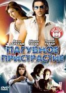 Смотреть фильм Пагубное пристрастие онлайн на KinoPod.ru бесплатно
