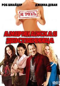 Смотреть Американская девственница онлайн на Кинопод бесплатно