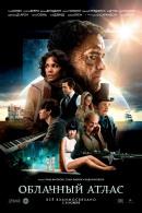 Смотреть фильм Облачный атлас онлайн на Кинопод бесплатно