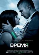 Смотреть фильм Время онлайн на KinoPod.ru платно