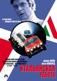 Смотреть Итальянская работа онлайн на Кинопод бесплатно