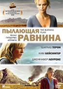 Смотреть фильм Пылающая равнина онлайн на Кинопод бесплатно