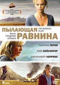 Смотреть Пылающая равнина онлайн на Кинопод бесплатно