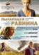 Смотреть фильм Пылающая равнина онлайн на KinoPod.ru бесплатно