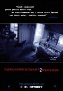 Смотреть фильм Паранормальное явление 2 онлайн на Кинопод бесплатно