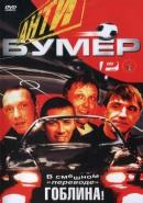 Смотреть фильм Антибумер онлайн на KinoPod.ru бесплатно