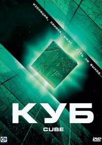 Смотреть Куб онлайн на KinoPod.ru бесплатно