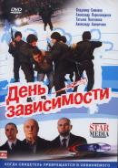 Смотреть фильм День зависимости онлайн на KinoPod.ru бесплатно