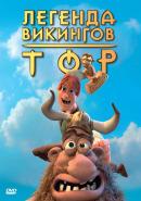 Смотреть фильм Тор: Легенда викингов онлайн на Кинопод бесплатно