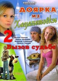 Смотреть Доярка из Хацапетовки 2: Вызов судьбе онлайн на KinoPod.ru бесплатно